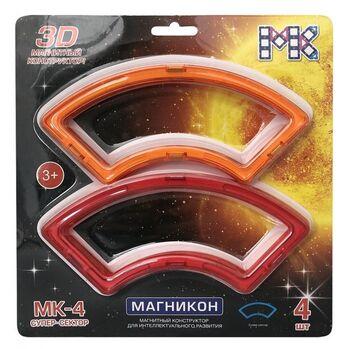 Детали для магнитного конструктора МАГНИКОН Супер Секторы (4 шт)