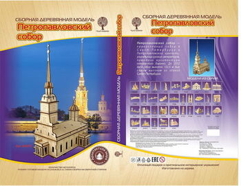 Модель деревянная сборная, Архитектура,  Петропавловский собор